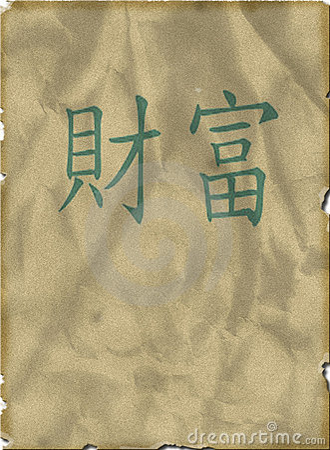 vieux fond de page avec le symbole chinois de richesse photo stock image 9836220. Black Bedroom Furniture Sets. Home Design Ideas