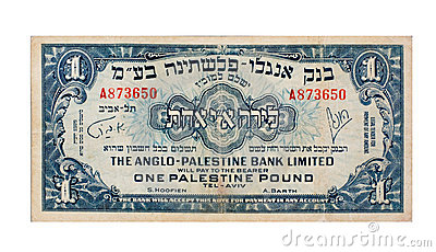 Vintag Palestine 1 Pound bill