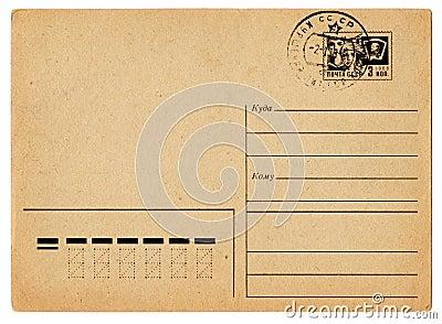 Vintage Soviet Union postcard