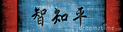 Wisdom Knowledge Peace Chinese Motivational Phrase