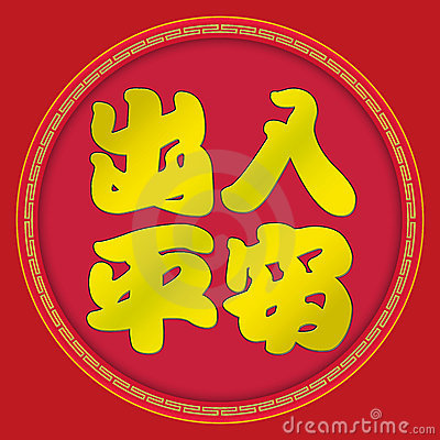 Wish you safety wherever you go - Chinese New Year