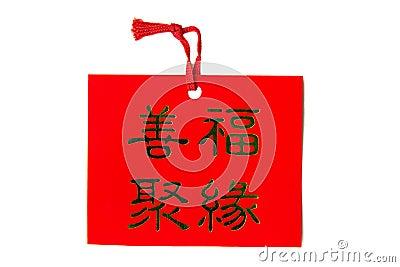 Wishful Chinese characters