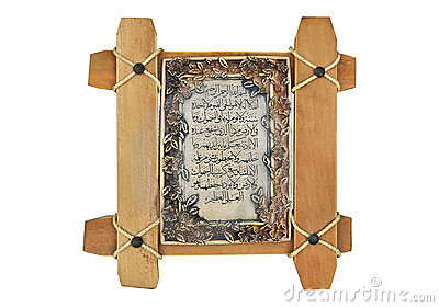 wood-frame-islamic-writing-