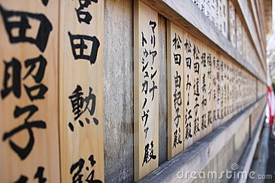 Wooden plates with Kanji