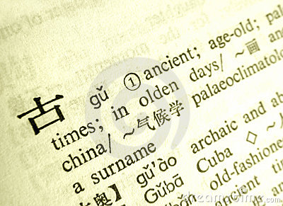 Word ancient in chinese language