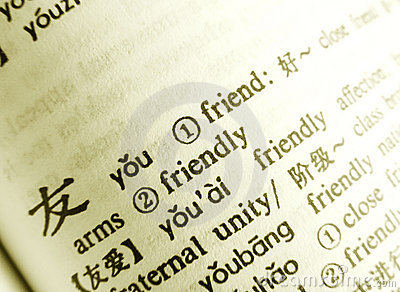 Word Friend in chinese language