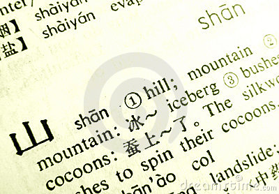 Word mountain chinese language definition