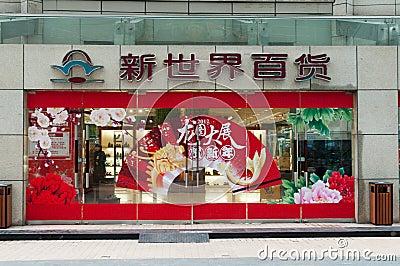 Wuhan,china:shopping mall Editorial Image