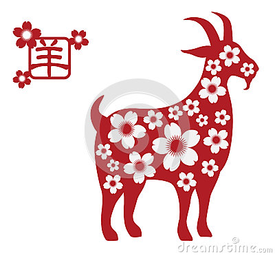 2015 Year of the Goat with Cherry Blossom Silhouette isolated on white background