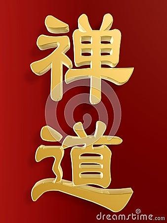 Zen tao in chinese