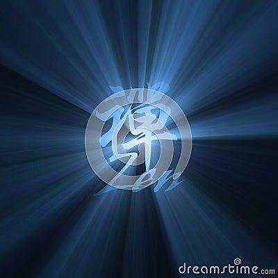 Free Zen Word Bright Shining Light Flare Stock Photo - 5449310