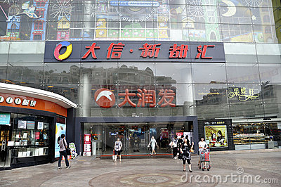 Zhongshan,shopping mall Editorial Photo