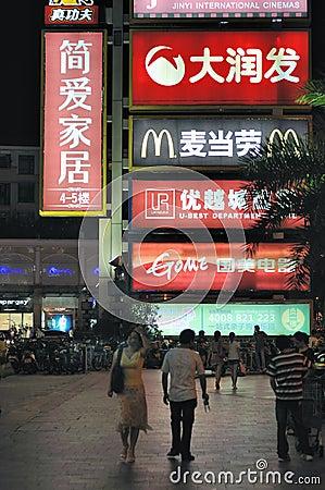 Zhongshan,shopping mall Editorial Stock Image