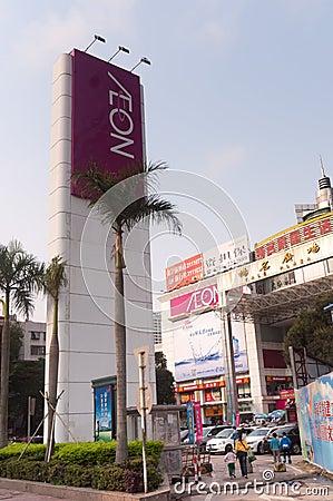 AEON Supermarket, Zhuhai China Editorial Image