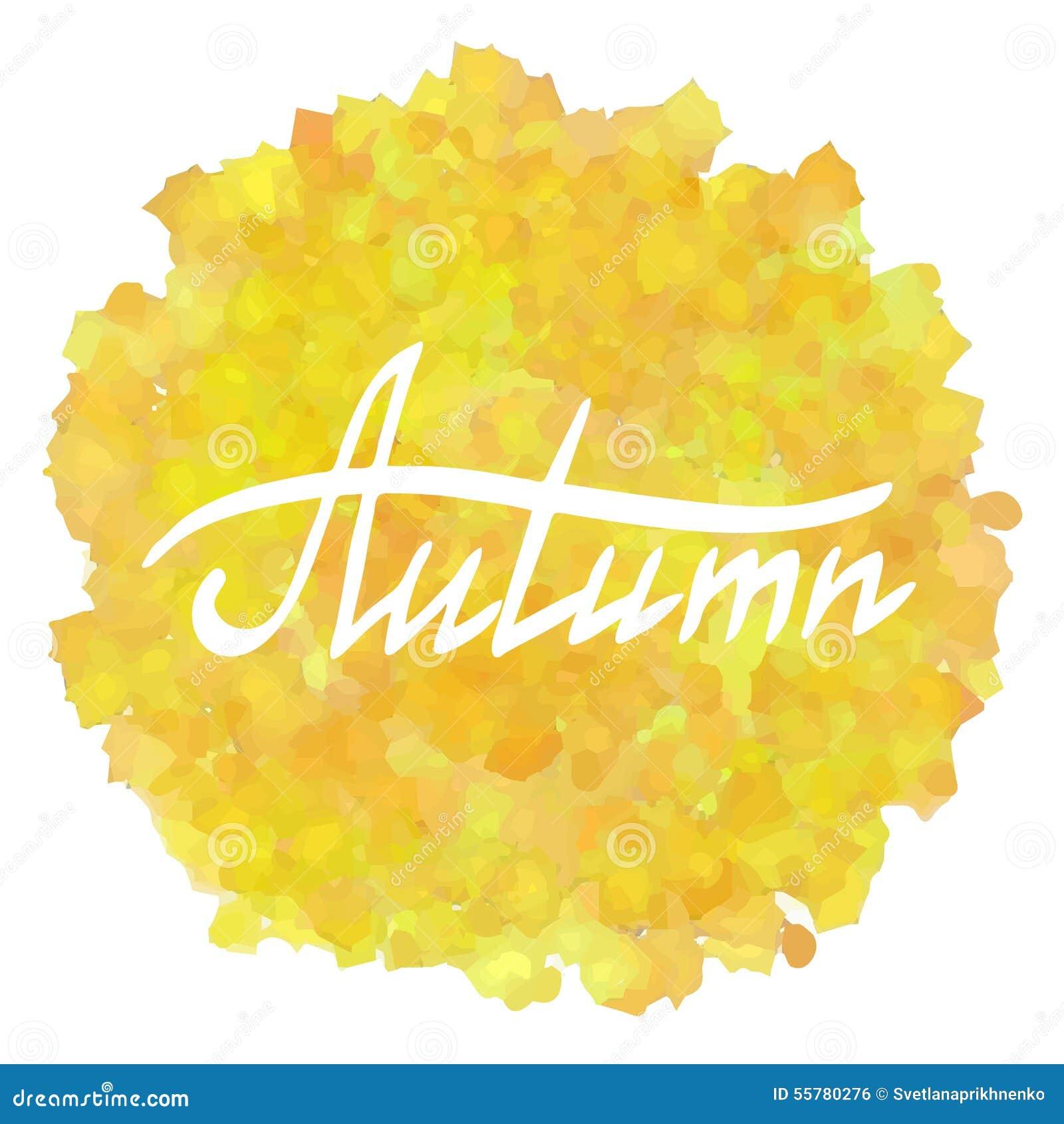 Пятно Желтое фото