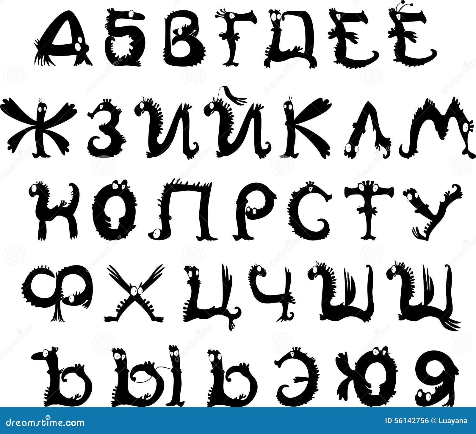 俄语字母以动物的形式.