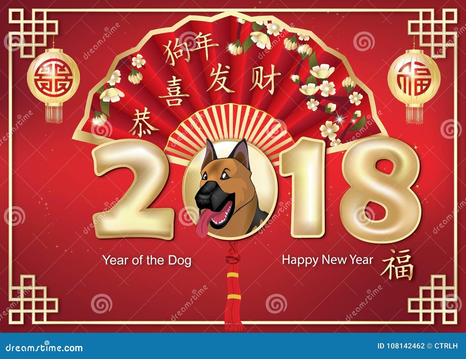 ¡Año Nuevo chino feliz del perro 2018! tarjeta de felicitación roja del estilo del sobre con el texto en chino e inglés