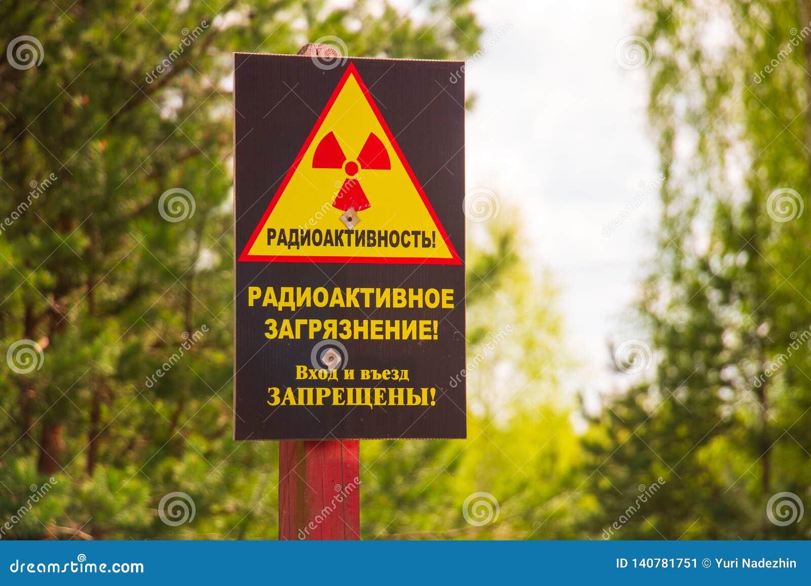 ¡Radiactividad! Contaminación radiactiva ¡Ninguna entrada!