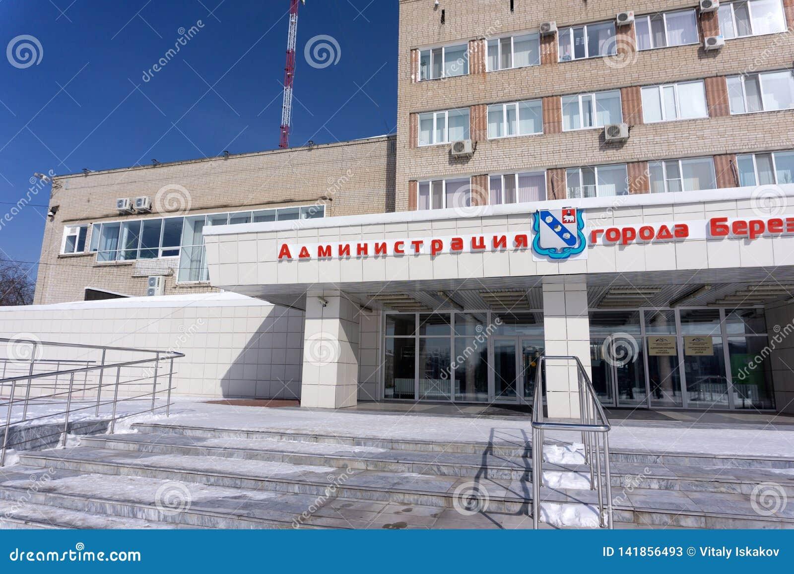 俄罗斯别列兹尼基3月23日,2018-the城市管理的镇akim的用具的大厦