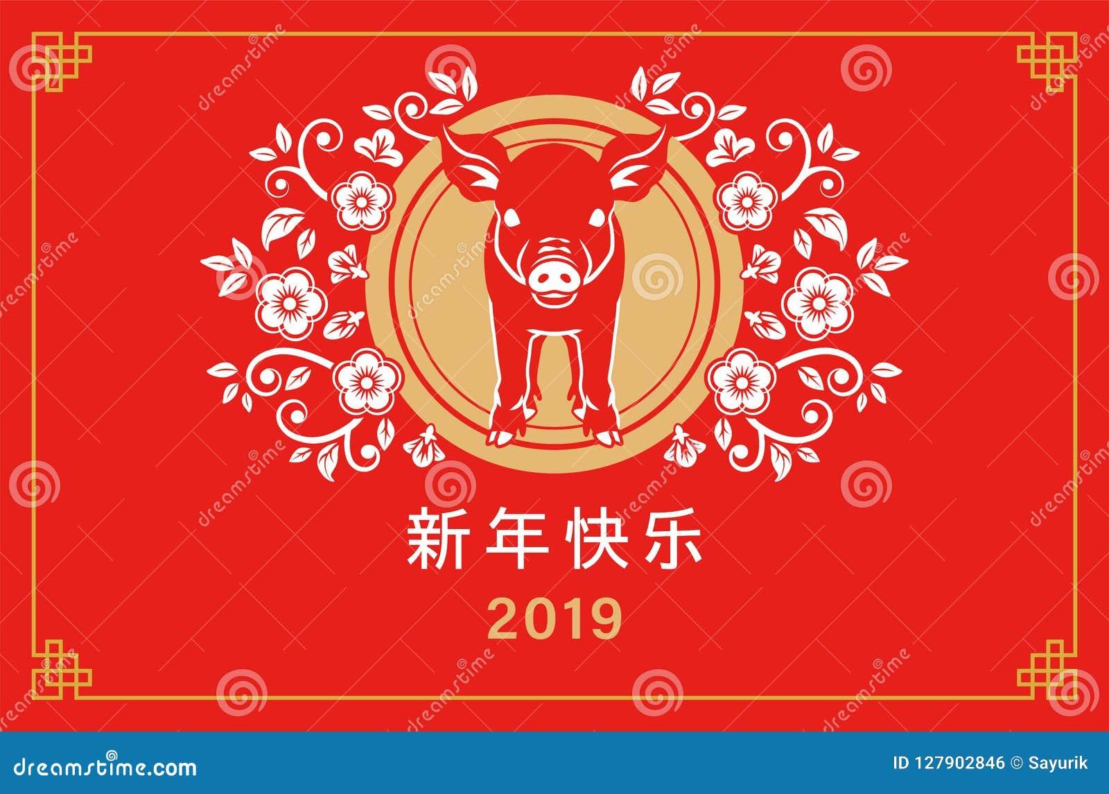 2019 år av svinet, kinesisk design för kort för hälsning för ` s för nytt år