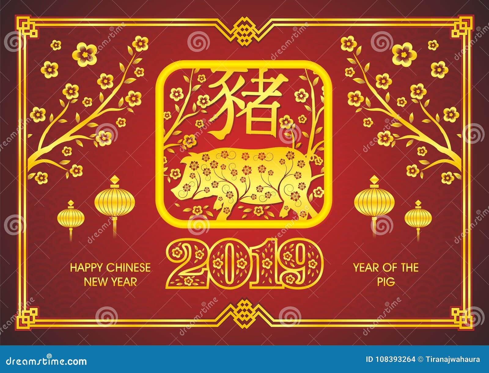 År av svinet - 2019 kinesiska nya år