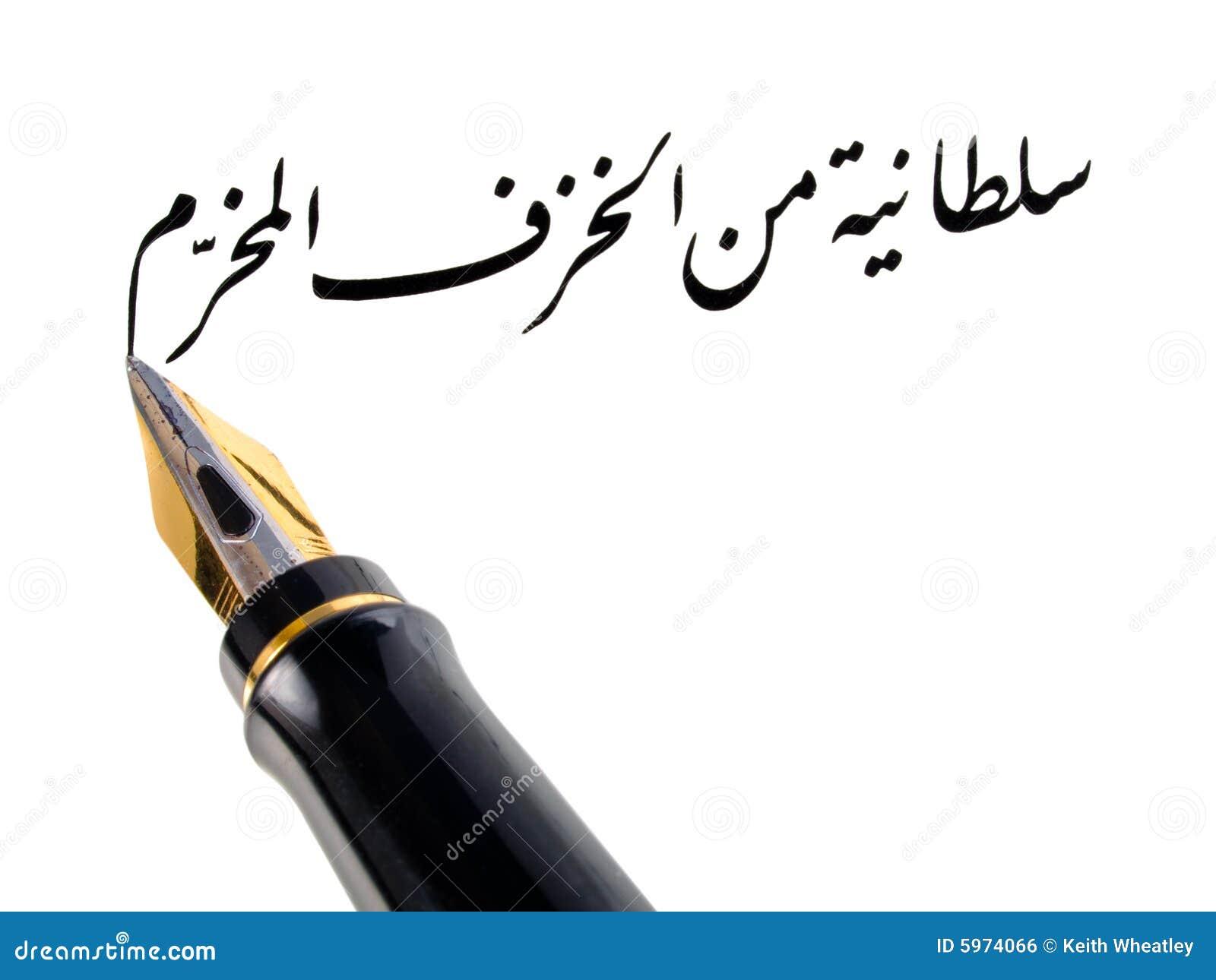 �criture de stylo plume en s�quence type arabe image libre