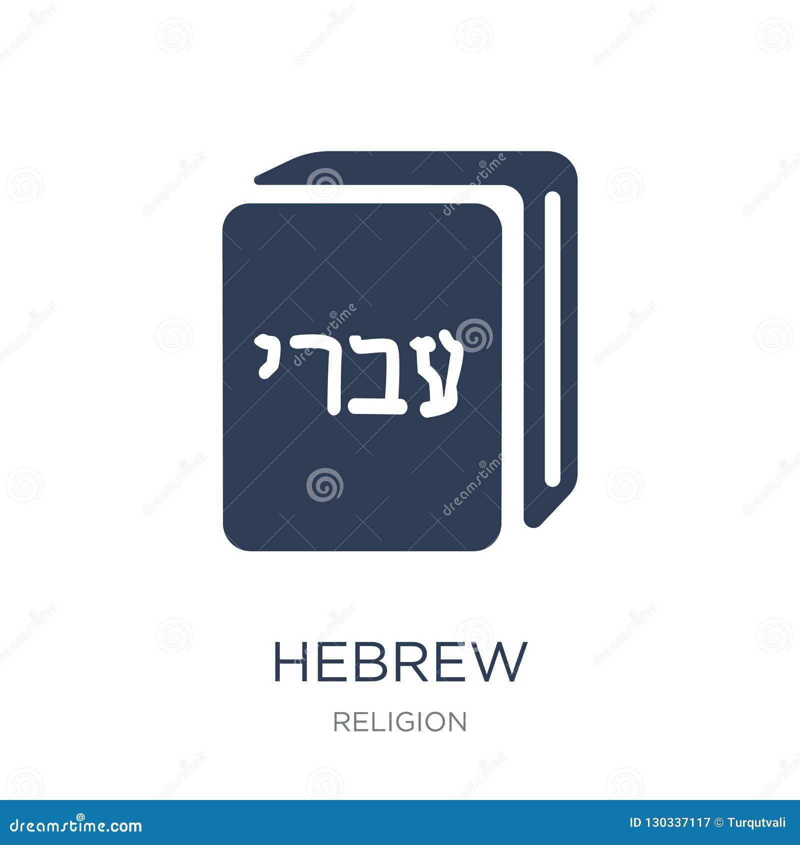 Ícone hebreu Ícone hebreu do vetor liso na moda no fundo branco