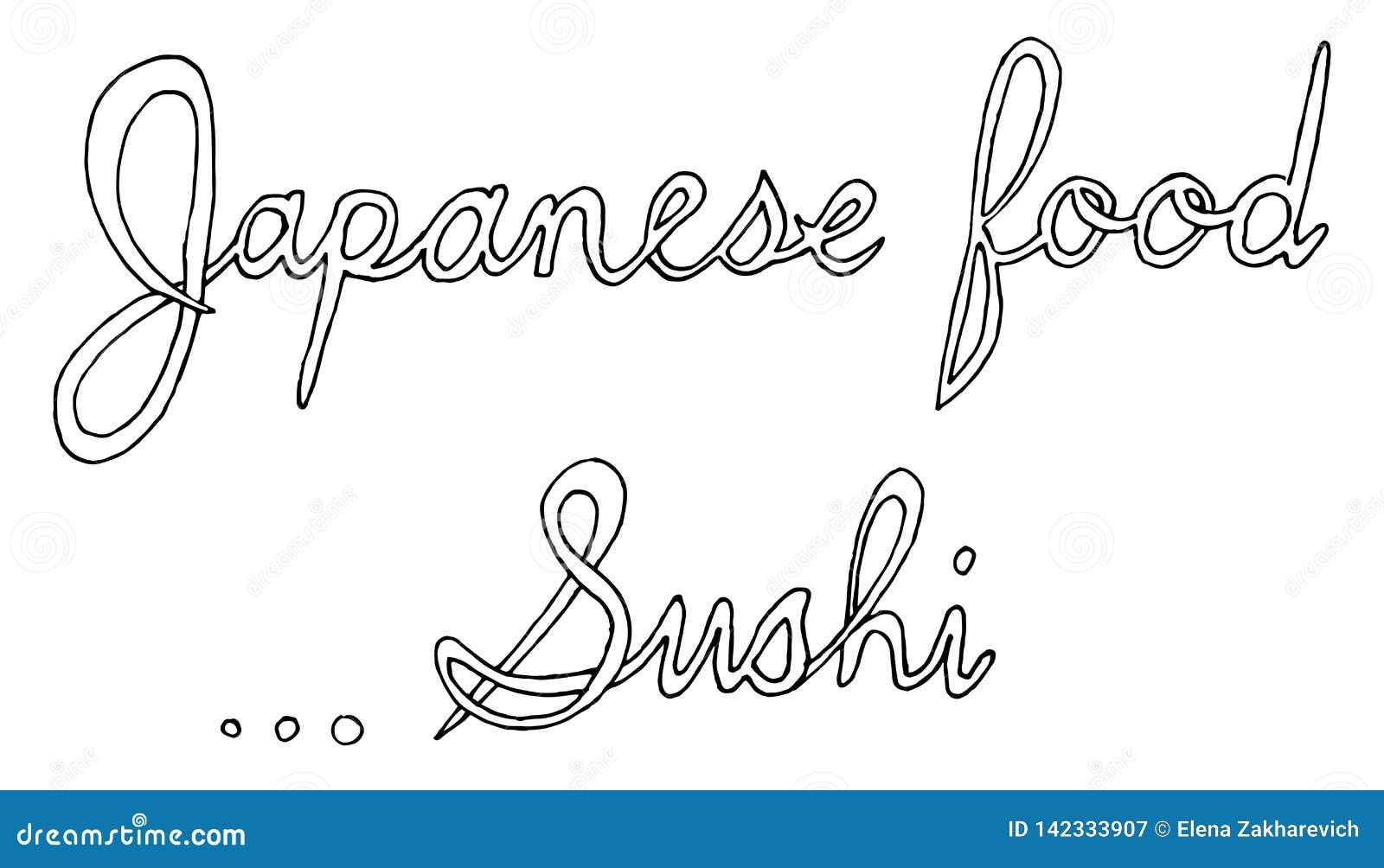 Ιαπωνική ελεύθερη επιγραφή σουσιών τροφίμων