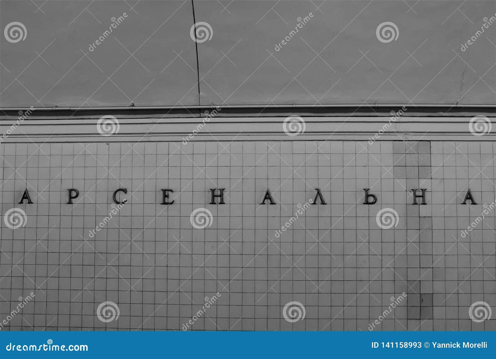 Κίεβο, Ουκρανία Άποψη του σταθμού μετρό Arsenalna, ο βαθύτερος σταθμός στον κόσμο