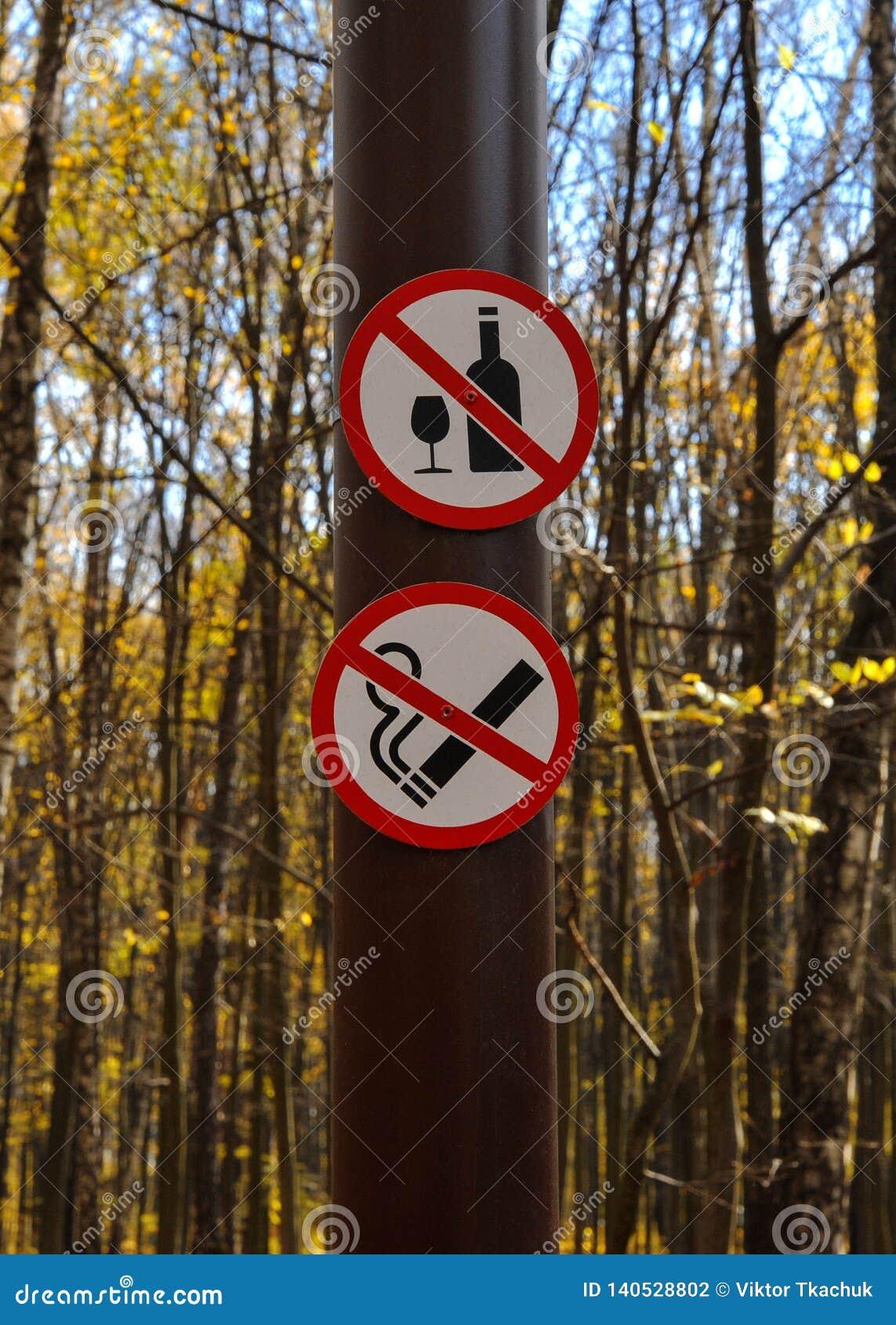 Σημάδι που δεν πίνει, για να μην καπνίσει σε έναν πόλο στο πάρκο