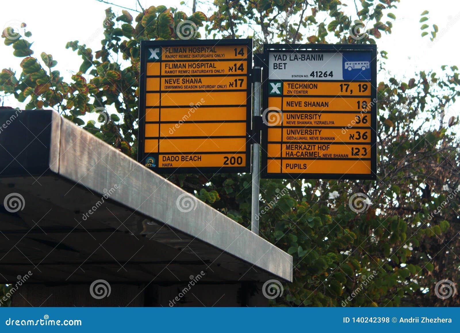 Το πιάτο σημαδιών με τα ονόματα των τοπικών στάσεων λεωφορείου και η πόλη μεταφέρουν τις διαδρομές στη Χάιφα, Ισραήλ