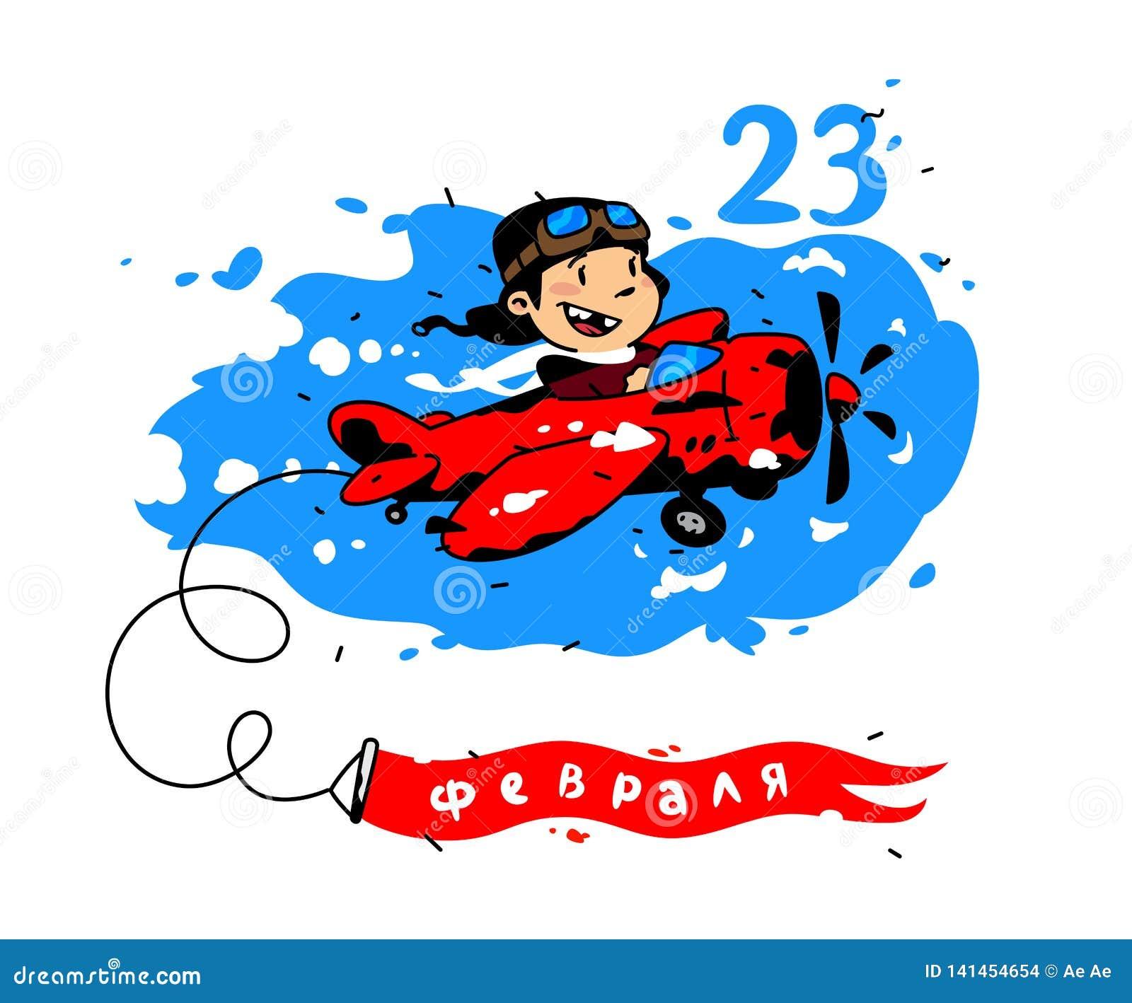 23 Φεβρουαρίου Απεικόνιση ενός πετώντας αγοριού πειραματικού σε ένα αεροπλάνο διάνυσμα Υπερασπιστής της ημέρας πατρικών γών στη Ρ