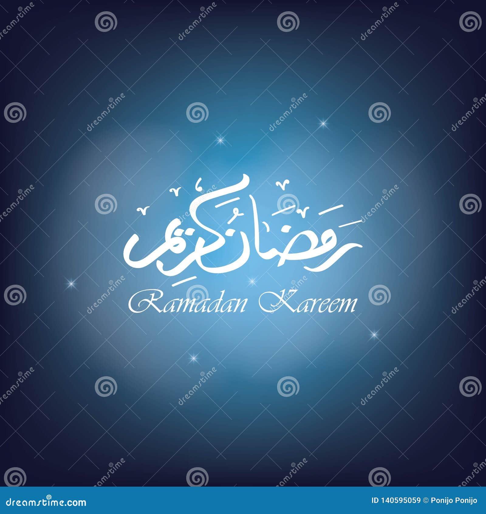 Χαιρετισμός Ramadan kareem στο ανοιχτό μπλε ουρανού Ιερός μήνας του μουσουλμανικού έτους