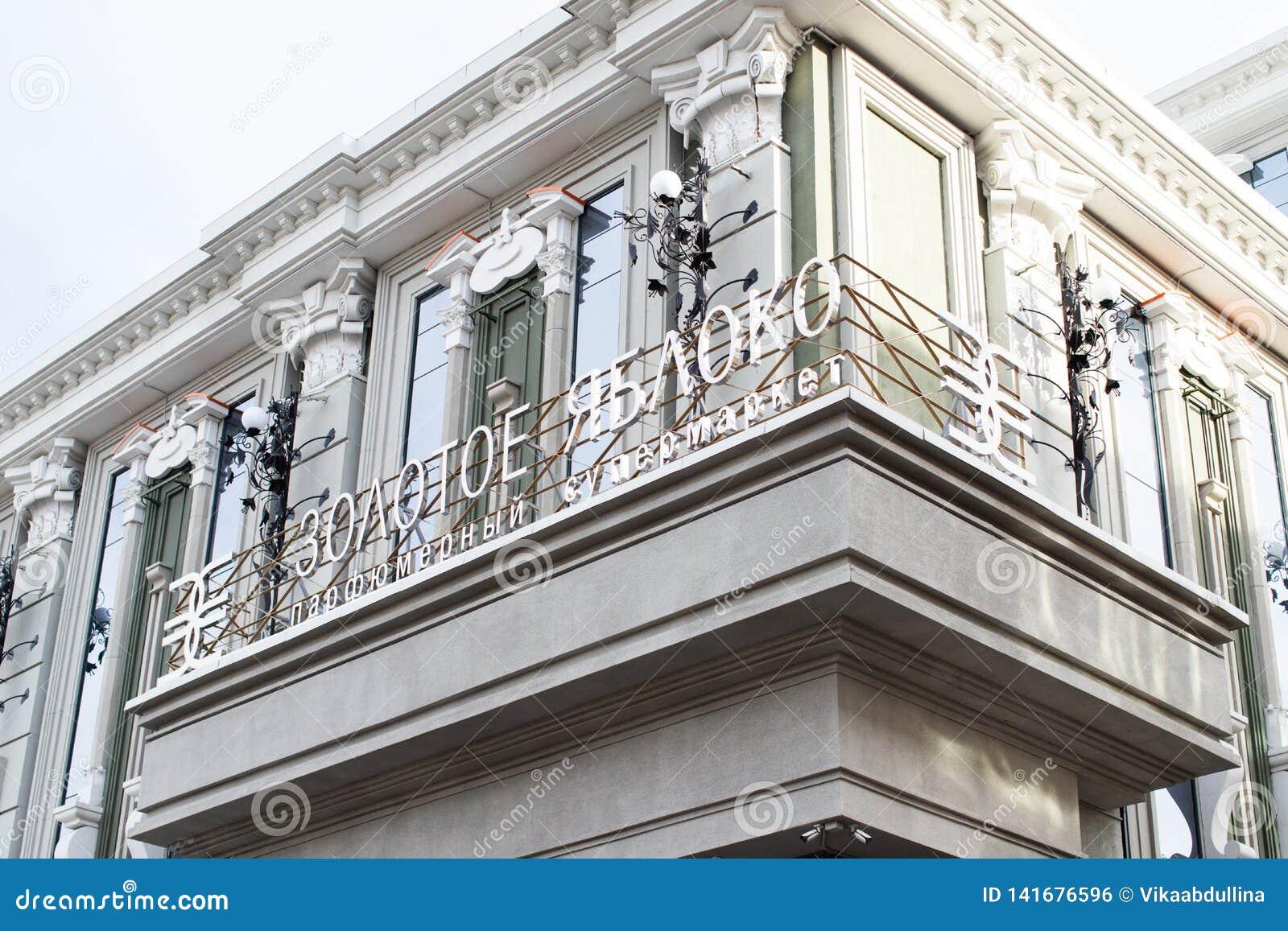 Χρυσό σημάδι λογότυπων Zolotoe Yabloko μήλων του καταστήματος οδών - διάσημο καλλυντικό κατάστημα