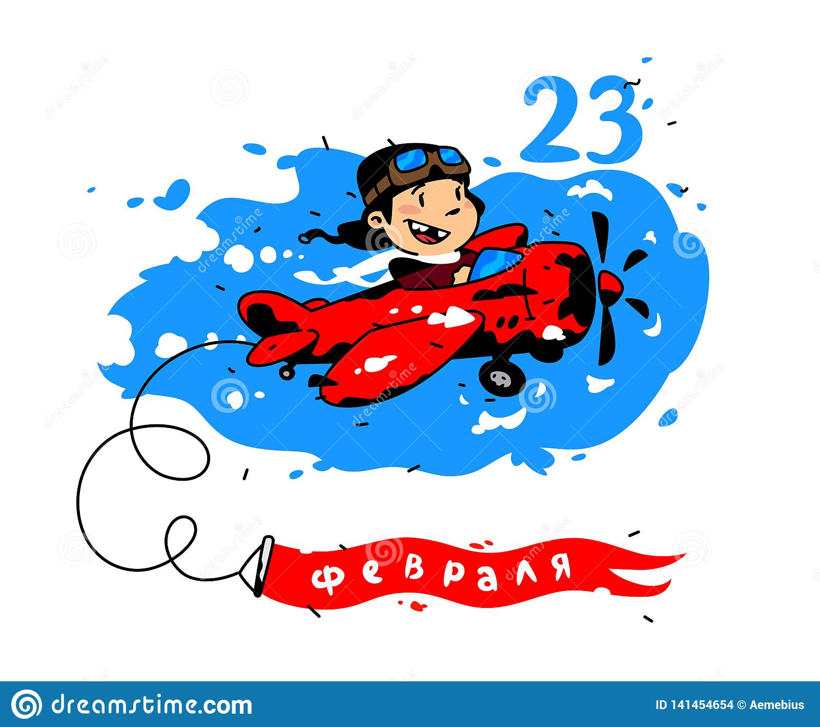23-ье февраля Иллюстрация пилота летая мальчика на самолете вектор Защитник дня отечества в России Открытка,
