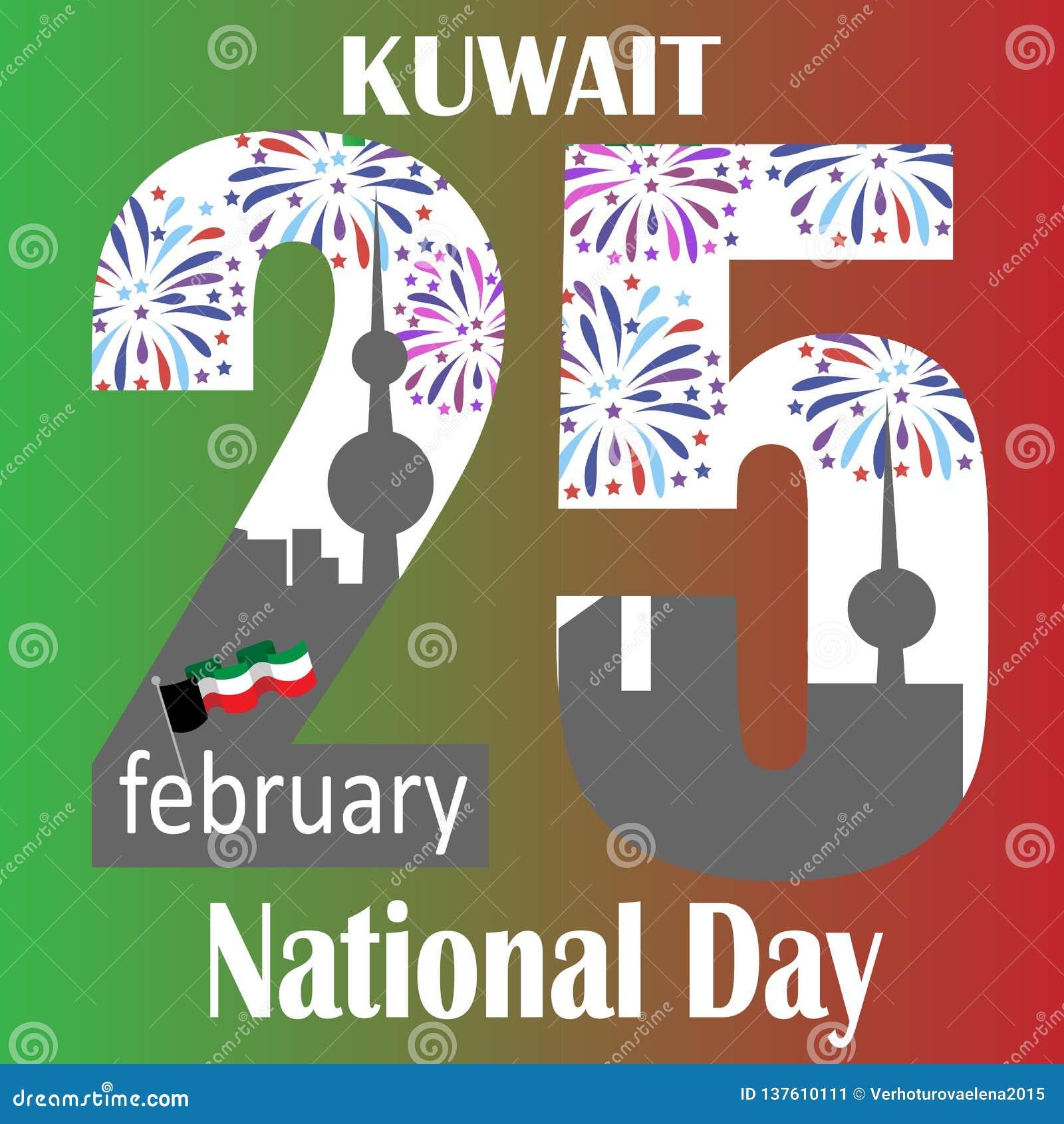 Święto Państwowe Kuwejt, wektorowy ilustracyjny świętowanie 25-26 Luty święto państwowe Kuwejt, świąteczna ikona
