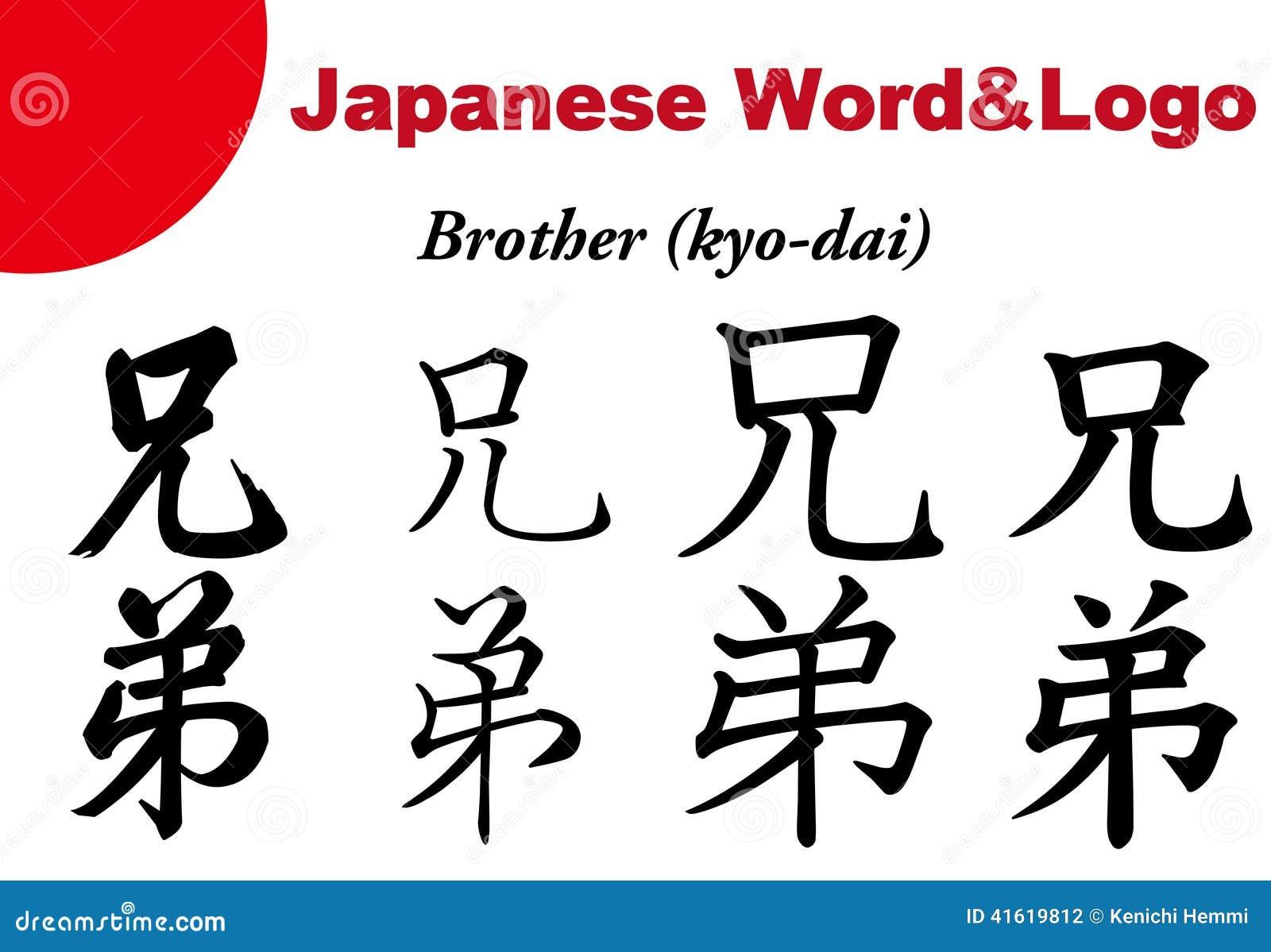 日语word&logo -兄弟图片