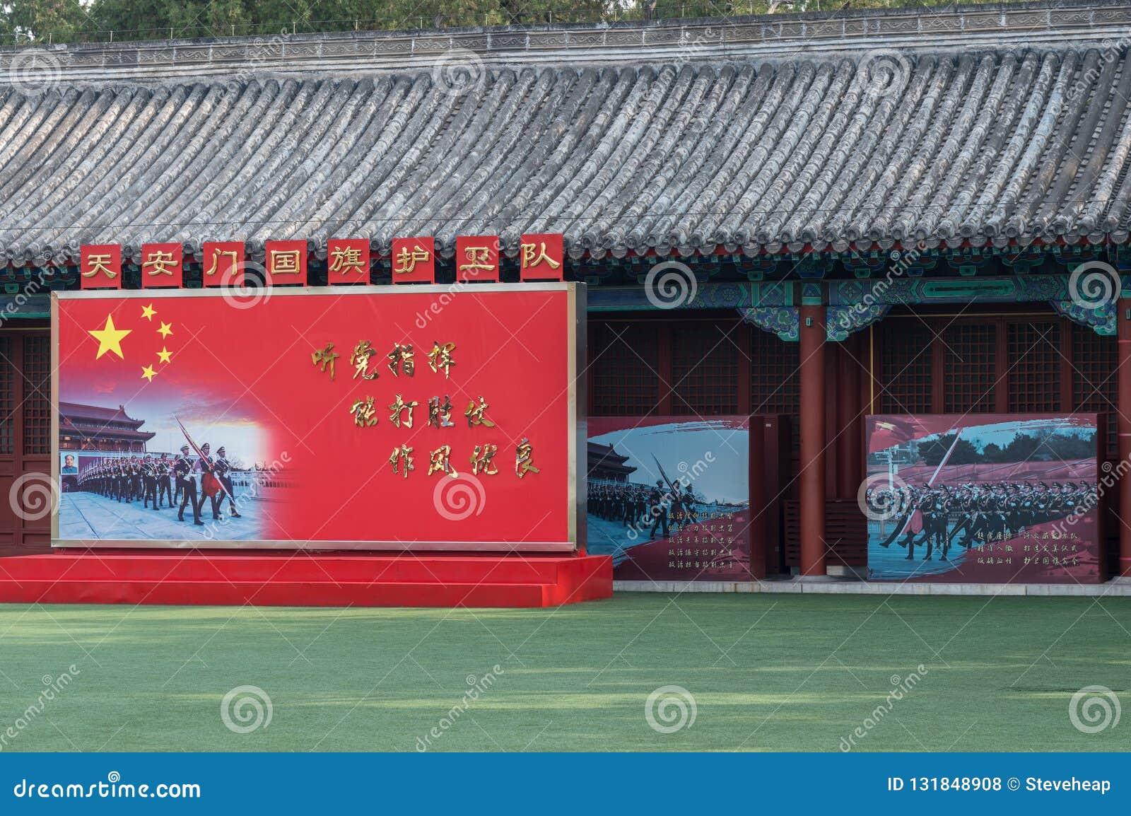 Έδαφος κατάρτισης για την απαγορευμένη πόλη στρατού μέσα στο Πεκίνο