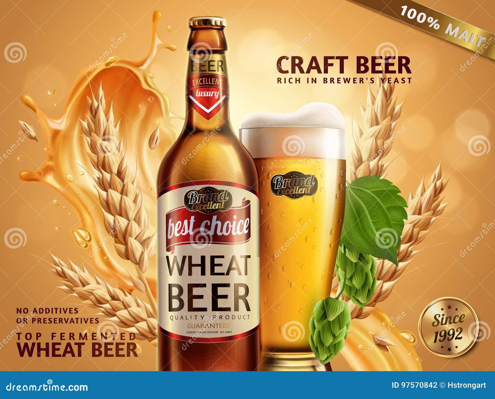 Αγγελίες μπύρας σίτου