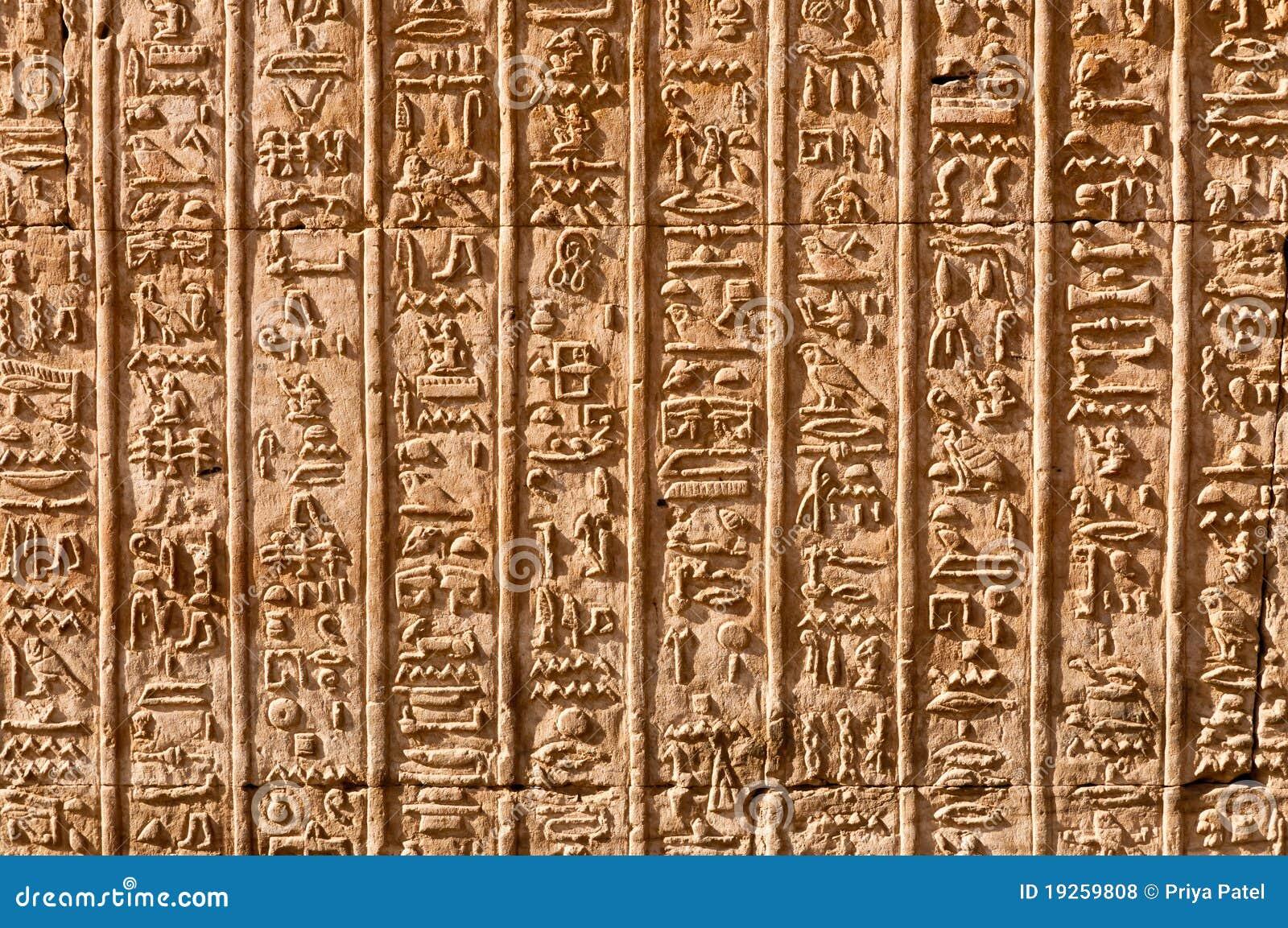 αιγυπτιακά hieroglyphs