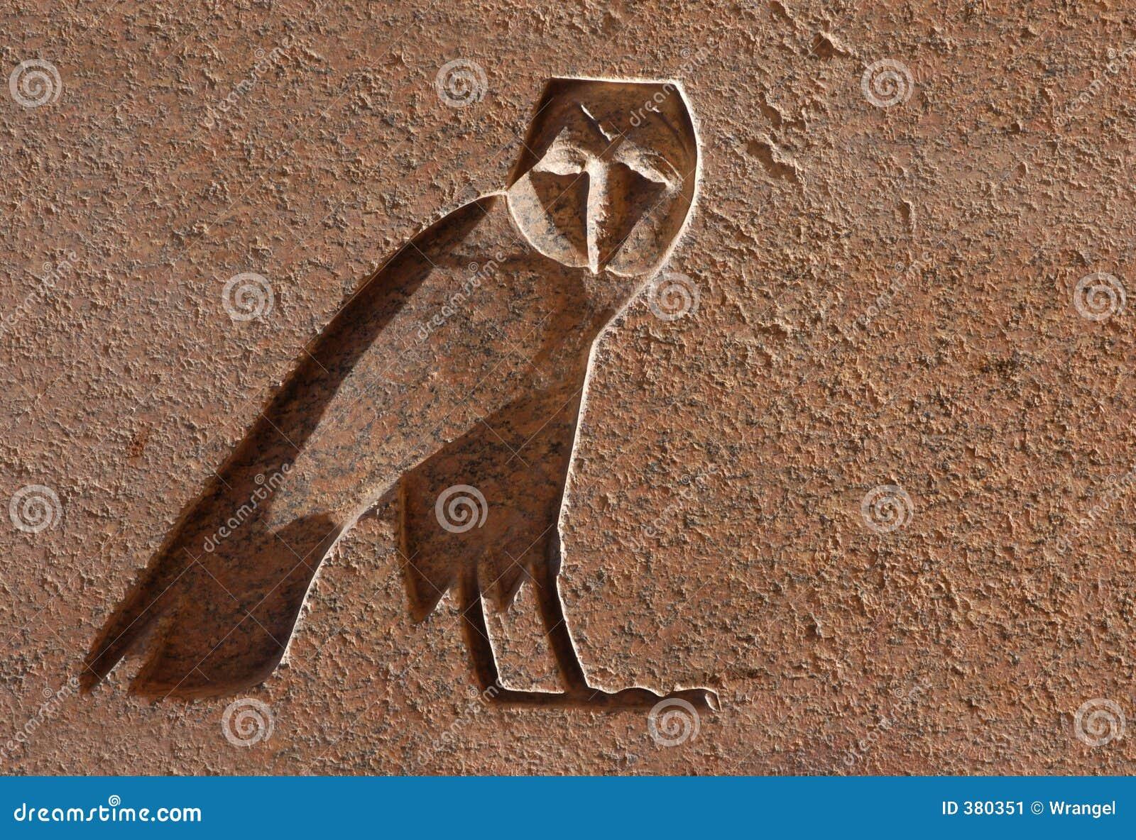 αιγυπτιακός μπούφος