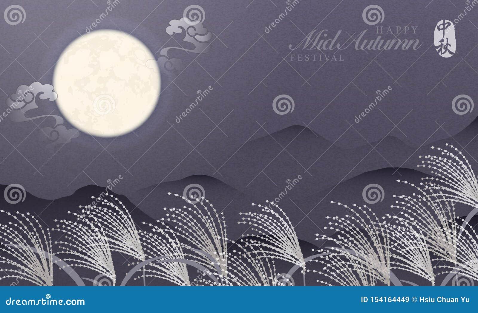 Αναδρομικό ύφους κινεζικό μέσο φθινοπώρου φεστιβάλ πυράκτωσης κομψό τοπίο σύννεφων πανσελήνων σπειροειδές του υποβάθρου νύχτας βο