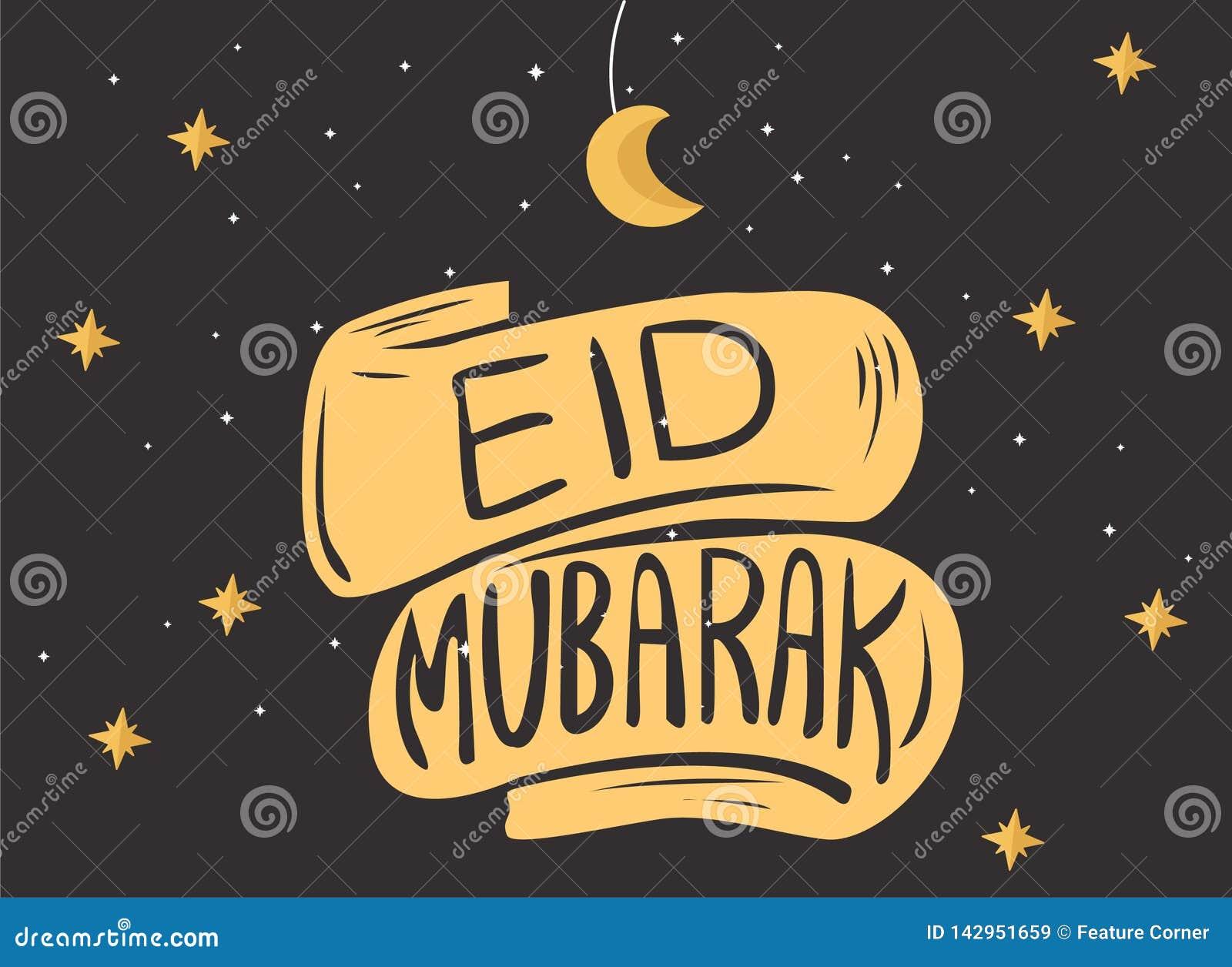Απεικόνιση ευχετήριων καρτών του Μουμπάρακ Eid, ισλαμικό φεστιβάλ Ramadan Kareem για το έμβλημα, αφίσα, υπόβαθρο, ιπτάμενο, απεικ