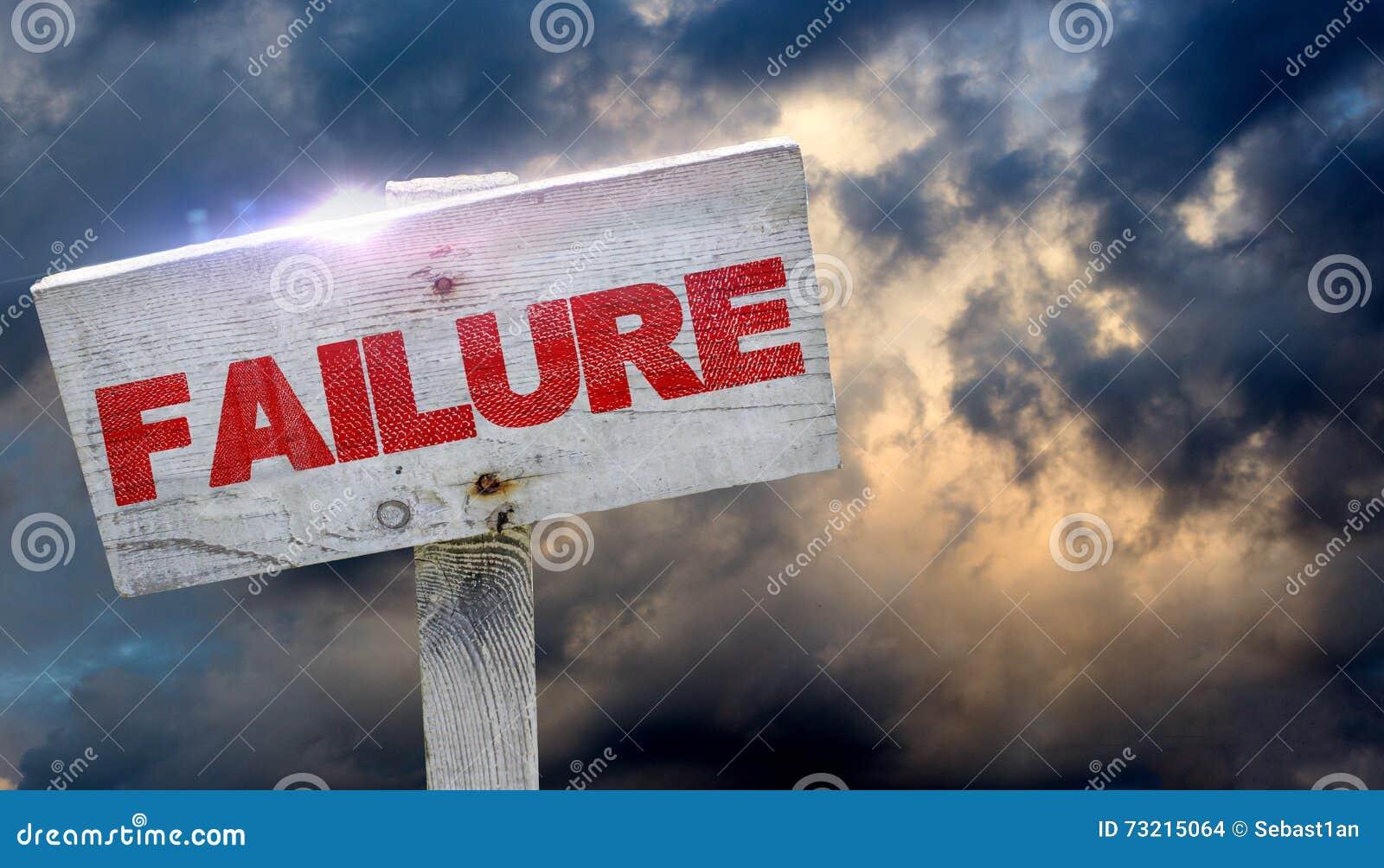 αποτυχία
