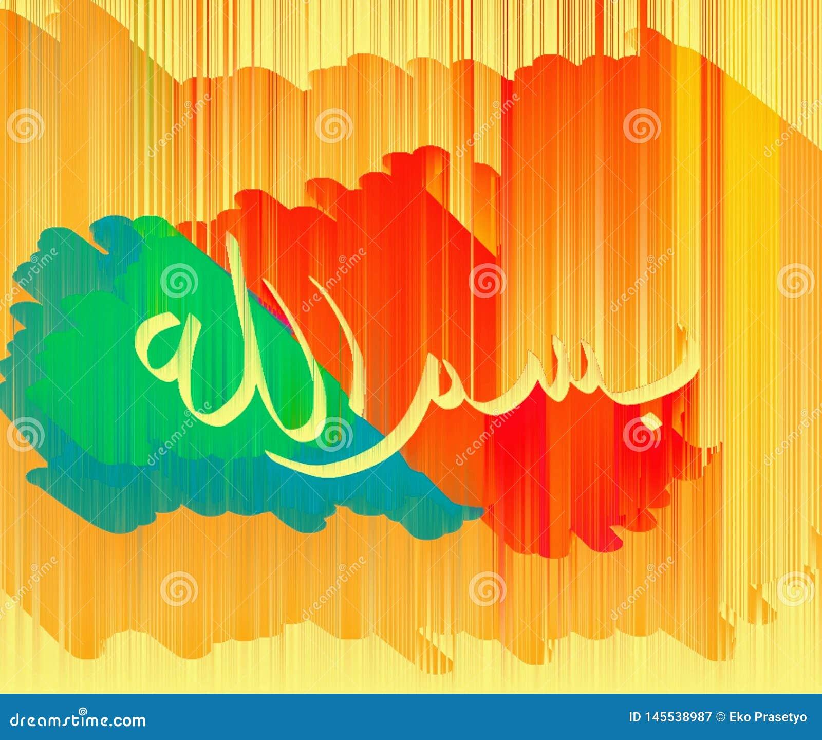 Αραβική καλλιγραφία γραψίματος που είναι πολύ δημοφιλής με μουσουλμάνους