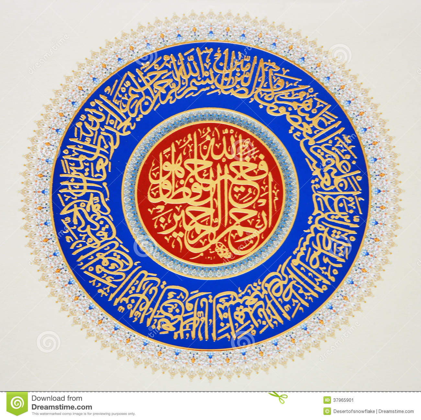 Αραβική καλλιγραφία