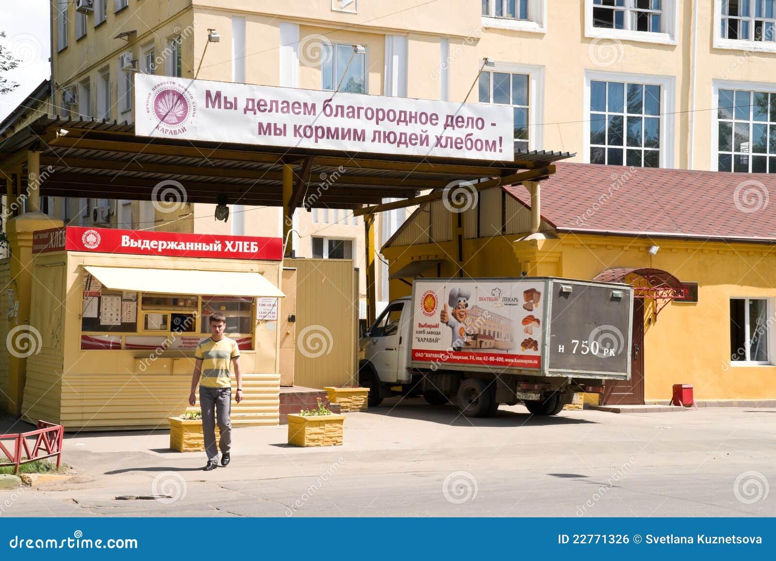 αρτοποιείο που μηχανοπ&omi