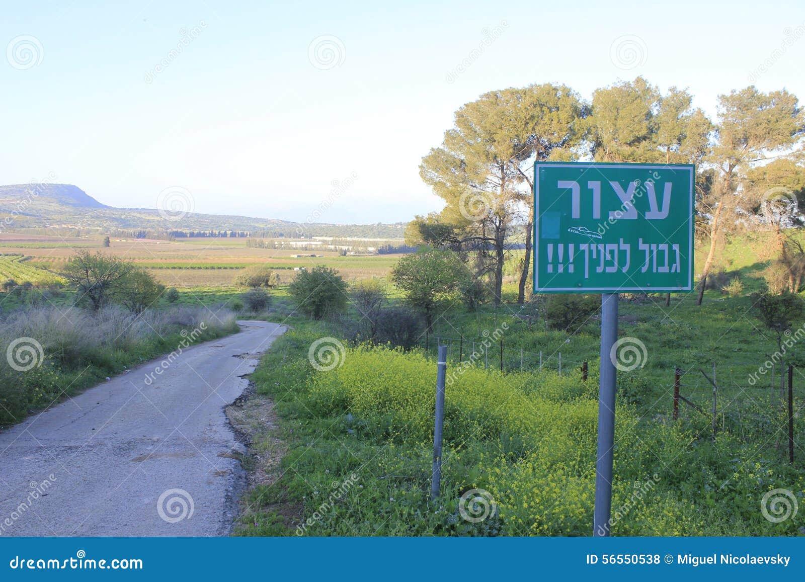 Download Αρχαία πόλη βιβλικού Kedesh στο Ισραήλ Στοκ Εικόνες - εικόνα από καταστροφές, canaanite: 56550538