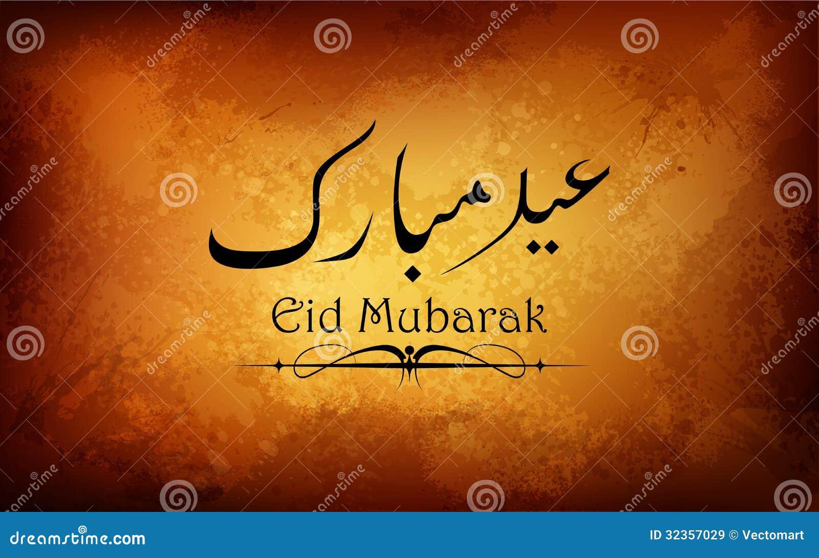 Βρώμικο υπόβαθρο Eid Μουμπάρακ