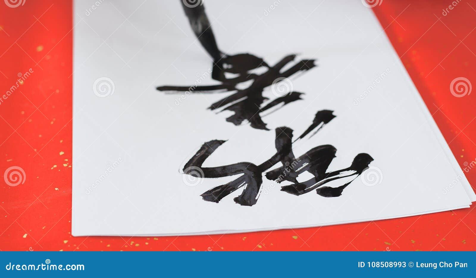 Γράψιμο της κινεζικής καλλιγραφίας για το σεληνιακό νέο έτος, φράση που σημαίνει το φ